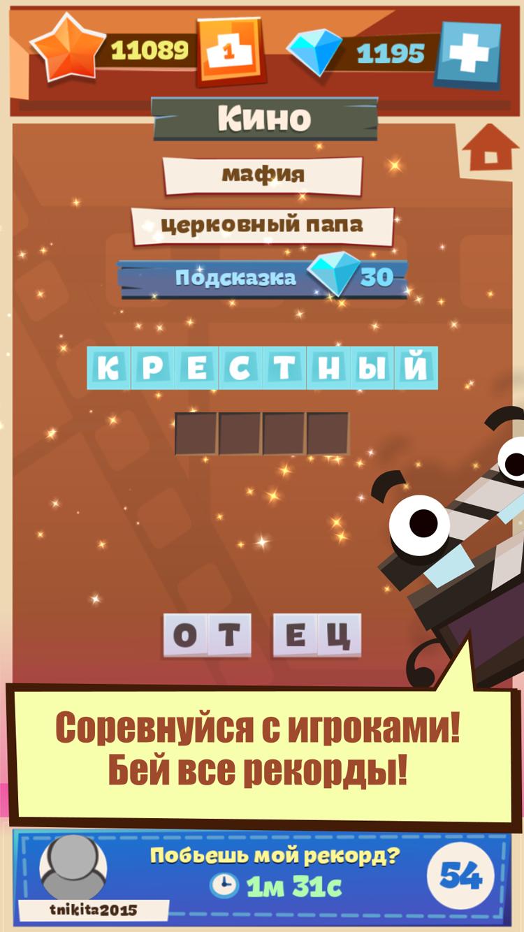 puzzleword_словопазл_соревнование_рекорды_топ