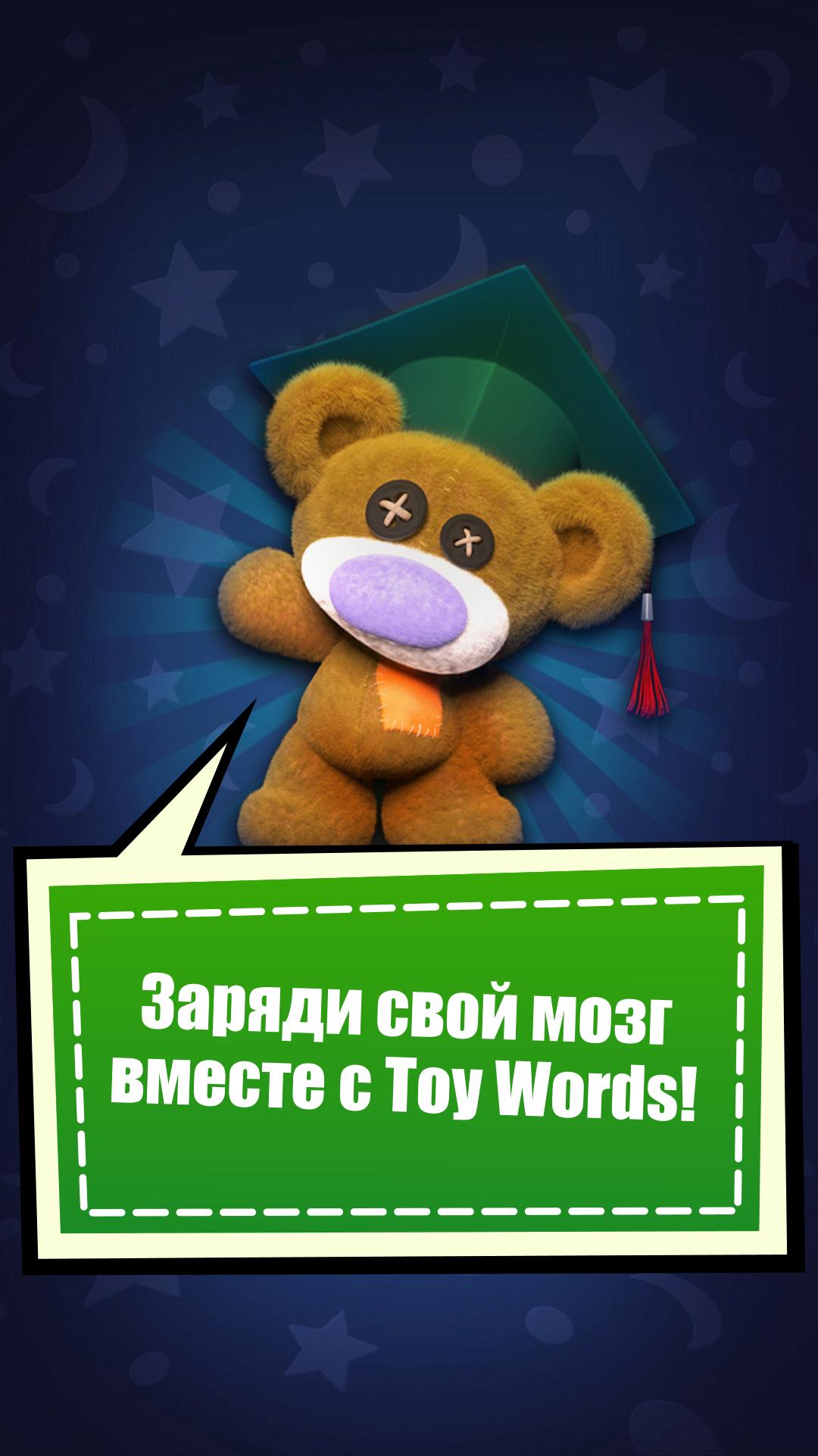 toywords_скриншот_главная_страница_башня_tower_battle_дуэль