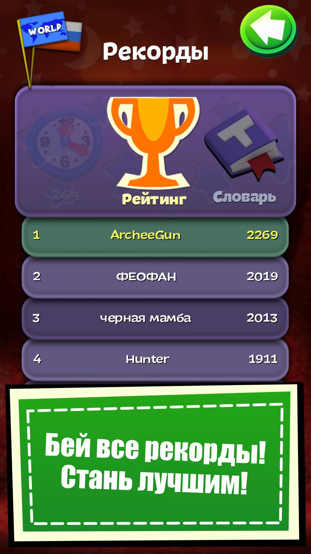 toywords_скриншот_рекорды_топ_battle_дуэль_башня_tower