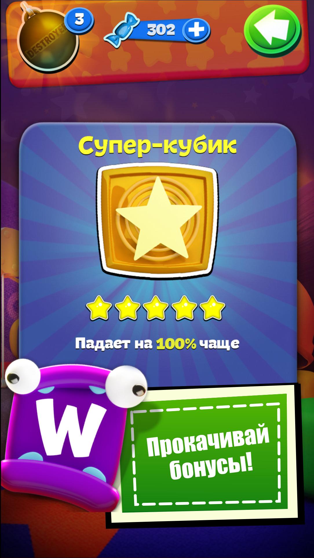 toywords_скриншот_супер_кубик_прокачай_бонусы_башня_tower