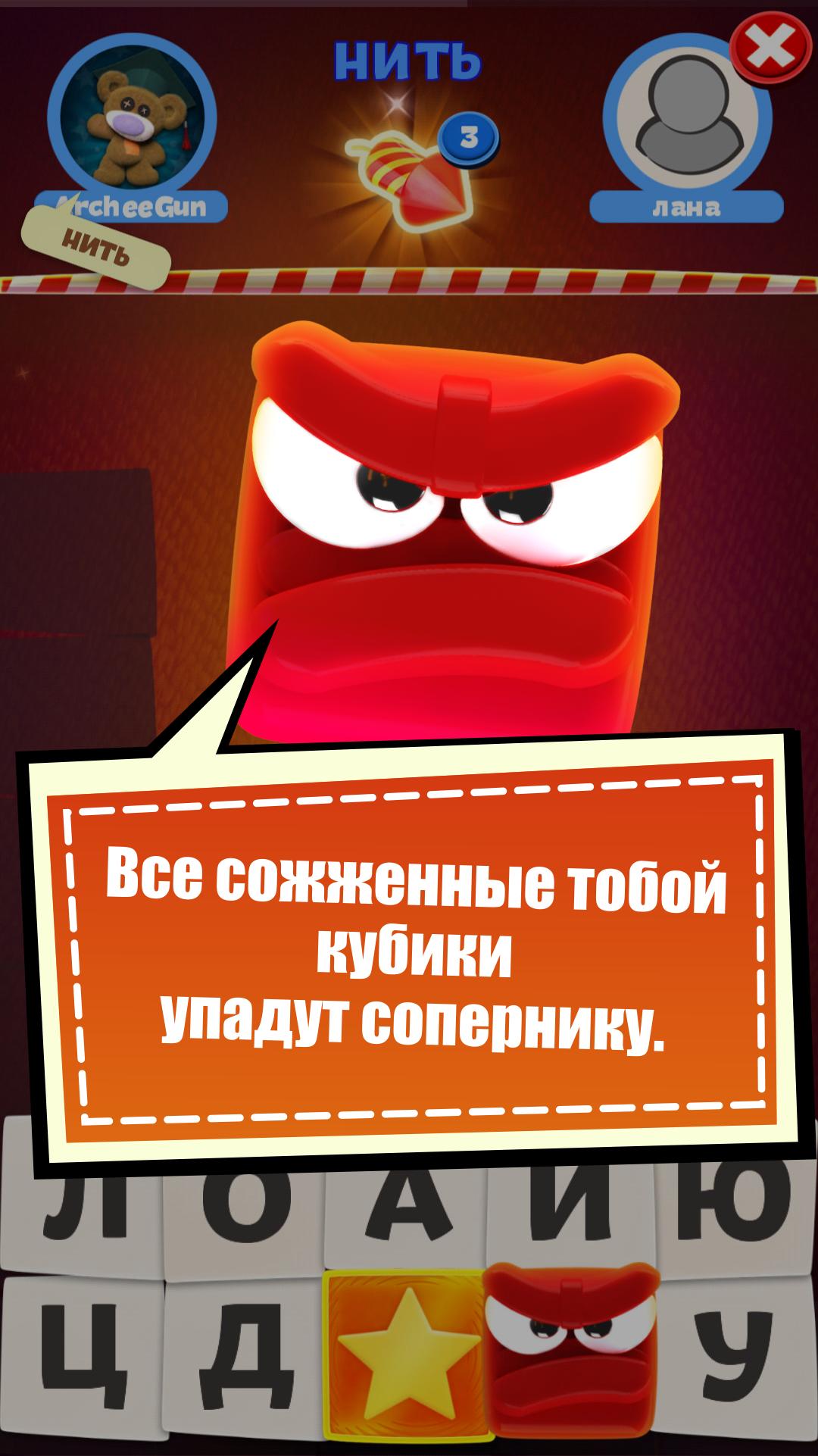 toywords_скриншот_сожженные_кубики_battle_дуэль