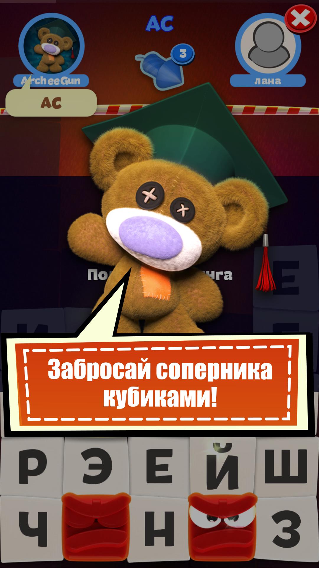 toywords_скриншот_забросай_соперника_кубиками_battle_дуэль